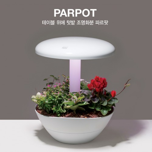 [MO GREEN] PARPOT (LED PLANT CULTIVATION MACHINE)