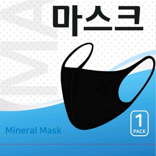 [Buildtech]Washable Antivirus Mineral Mask(Black Mineral coated Mask)