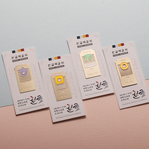 [SOV]Hangeul (Korean alphabet) Consonants  metal Bookmarks