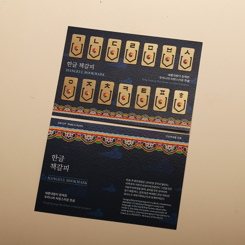 [SOV]Mini Hangeul(Korean alphabet) metal Bookmarks (14pcs Set)