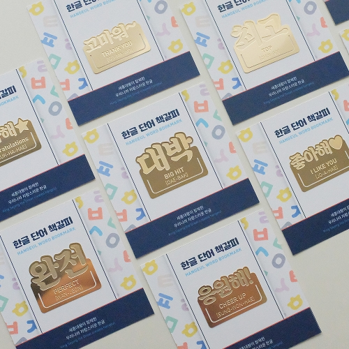 [SOV]Hangeul(Korean alphabet) Word metal Bookmarks